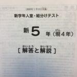 新5年SAPIX組分けテスト
